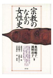 三省堂書店オンデマンド青弓社 宗教のなかの女性史