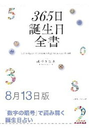 三省堂書店オンデマンド世界文化社 365日誕生日全書8月13日版