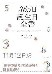 三省堂書店オンデマンド世界文化社 365日誕生日全書11月12日版