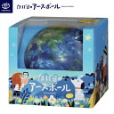 【ほぼ日】新しい地球儀「ほぼ日のアースボール」(セカンドモデ