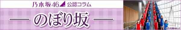 乃木坂46公認コラム