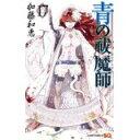 青の祓魔師 17 (ジャンプコミックス)/加藤 和恵 (著) 【中古】