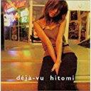 ブックスエーツー商品センターで買える「deja-vu/hitomi/AVCD-11575 【中古】rcd-0108」の画像です。価格は200円になります。