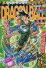 DRAGONBALL総集編超悟空伝全18巻セット【中古】