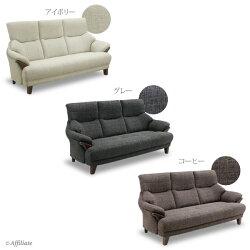 送料込3人掛けソファsofaソファー3人掛ソファー三人掛け3P3人掛用リビングソファー脚付きコンパクトチェア椅子北欧リビングシンプル高級デザインラブソファ応接