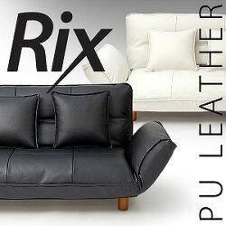 「rix」コンパクトカウチソファA01PU