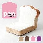 「panzaisu」パンシリーズ座椅子