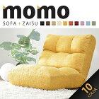 「momo」ソファ座椅子A243