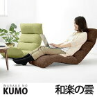 「和楽の雲」日本製座椅子リクライニング付きチェアーA193