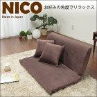「nico」リクライニングソファa227