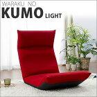 「和楽の雲LIGHT」日本製座椅子リクライニング付きチェアーA448