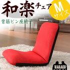 送料無料日本製和楽チェアMA454座いす座イスざいす椅子イスいすチェアchairデザイナーズ背筋がまっすぐコンパクトリクライニングチェアリクライニング座椅子リラックスチェアかわいいシンプル1人暮らしワンルーム国産転倒防止10108
