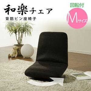日本製 回転座椅子 回転座いす 回転座イス 回転ざいす 和楽チェア M 回転付 座イス 座いす 座椅子 チェア いす 椅子 メッシュ生地 和室 リクライニング フロアチェア ローチェア コンパクト