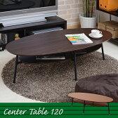 送料無料 センターテーブル オーバル 棚付き 幅120 テーブル ロータイプ コーヒーテーブル 収納 おしゃれ 棚付 ローテーブル リビングテーブル シンプル 木製天板 楕円 北欧 テーブル下収納 レトロ調 レトロ 棚 ラック 円形テーブル コーヒーテーブル 机 つくえ tas-0010