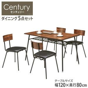 ヴィンテージ調 ダイニング5点セット( テーブル+チェア4脚) センチュリー Century DW-1039-120+AGC-01C×4脚 4人掛け 幅120cm 奥行80cm 高さ70cm オイル塗装 ダイニング 食卓テーブル セット 4人用ダイ