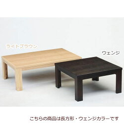 継脚こたつサロン長方形幅150cmタモ・ウエンジ14-sr-150we
