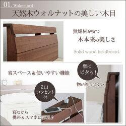 送料無料ベッドベット木製ベッドシンプルスノコベッド省スペース棚付きヘッドボード無垢通気性コンセント付き充電携帯シングルベッドすのこベッド頑丈高さ調整可能布団可能ウォルト【フレームのみ】シングルウォルナットr-sc-wlt2swn-0
