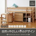 送料無料 ベッド ベット 子供部屋 ロフトベッド 木製 シス...