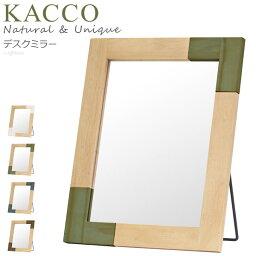 かぎかっこデザイン デスクミラー 幅30cm KACCO 卓上ミラー 卓上鏡 机用ミラー 机用鏡 メイク用鏡 化粧鏡 リビング メイクミラー デスクミラー 北欧 可愛い kacco