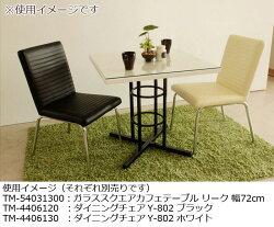 送料無料LEEK(リーク)カフェテーブル★ガラススクエアカフェテーブルリーク幅72cmr-tm-54031300