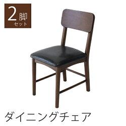 ダイニングチェアダイニングチェアロージー【2脚組】2脚セット椅子チェア