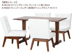 ダイニングテーブルヴィンテージ幅135cmb-96120