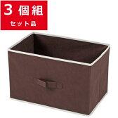 不織布製インナーボックス 横型 ブラウン【3個組】 b-78446