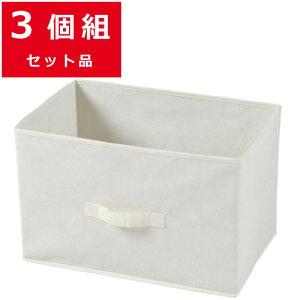 不織布製インナーボックス 横型 アイボリー【3個組】 b-78447