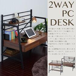 送料無料2WAYパソコンデスクロータイプ90幅kks-0010