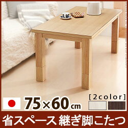 送料無料省スペース継ぎ脚こたつコルト75×60cmこたつ長方形センターテーブル41200293