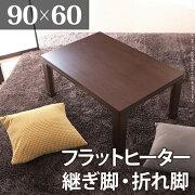 テーブル スクエア センター コタツローテーブル シンプル