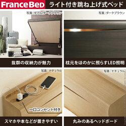送料無料フランスベッド日本製シングルベッドフレームのみ棚付きコンセント付き照明付きグラディス跳ね上げ縦開きベッドベット収納付きベッドリフトベッド木製ベッドベッド下収納大容量ベッド一人暮らし国産宮棚付きライト付きベッドライト61400202