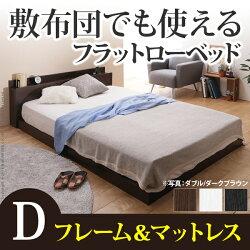 送料無料フラットローベッドカルバンフラットダブルポケットコイルスプリングマットレスセットダブルベッドマットレス付きフランスベッド製ベッドベットローベッドフロアベッドロータイプデザインベッド棚付きコンセント付き木製国産日本製i-3500062