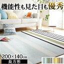 送料無料 北欧デザインラグ トラベラー 200x140cm 長方形 1.5畳 日本製 マット ラグ ラグマット 防ダニ 床暖房対応 ホットカーペット対応 清潔 リビング 絨毯 じゅうたん カーペット 33100306