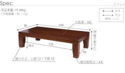 送料込国産継ぎ脚モダンリビング150×80cm全2色長方形本体のみ600Wテーブルセンターリビング家具調暖房器具家族用こたつコタツ炬燵おしゃれ人気北欧天板木製