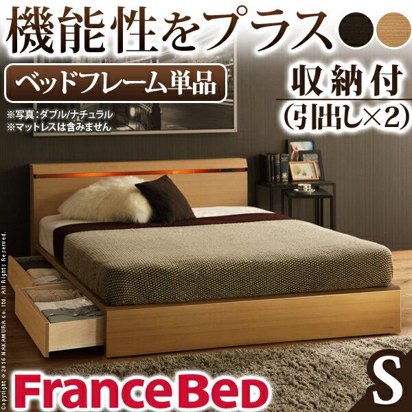 送料無料 フランスベッド 日本製 シングル 照明付き 棚付き コンセント付き クレイグ 引き出し付き シングルベッド ベッドフレームのみ ベッド ベット 木製ベッド ライト付き ベッドライト 充電 宮棚付き 収納付きベッド 引出しベッド ベッド下収納 61400285