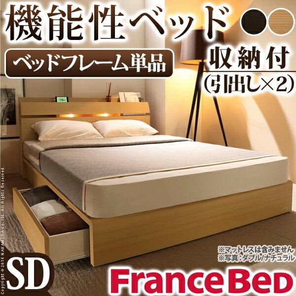 送料無料 フランスベッド 日本製 セミダブル 照明付き 棚付き コンセント付き ウォーレン 引出しタイプ セミダブルベッド ベッドフレームのみ ベッド 木製ベッド ライト付き ベッドライト 充電 宮棚付き 収納付きベッド 引出しベッド ベッド下収納 61400305