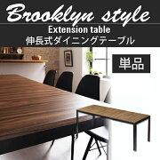 ダイニング テーブル エクステンションテーブル パーティ スライド