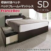 送料無料 オリジナルベッド アレックス セミダブル 引出し収納付き オリジナルマットレスセット セミダブルベッド マットレス付き フランスベッド ベッド ベット 収納ベット 収納付きベッド 宮付 ベッドボード コンセント付き 収納 木製ベッド 引き出し付きベッド i-4700002