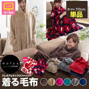 【エントリーポイント5倍】 送料無料 mofua プレミマムマイクロファイバー着る毛布(ポンチョタ...