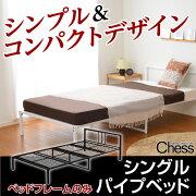 シングルパイプベッド フレーム シングル ワンルーム 一人暮らし コンパクト スペース メッシュ アイアン