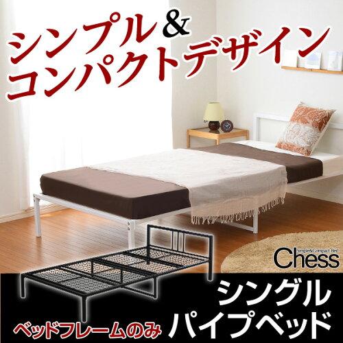 送料無料 シングルパイプベッド Chess チェス (フレームのみ) ベッド ベット bed シングル シン...