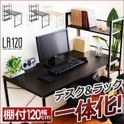 パソコン エルアール オフィス テーブル スペース