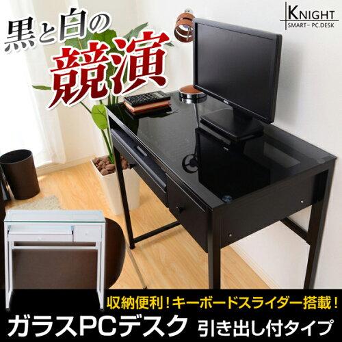 送料無料 引き出し付き ガラスパソコンデスク Knight ナイト 幅85 パソコンデスク パソコンラック ...