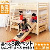 三段ベッド 3段ベット シングルベッド エコ塗装 スロープ付き パーク PARK ベッド 3段 エコ スロープ すべり台付き ベッド ベット すのこ 子ども部屋 省スペース 耐震 スライド 親子ベット シングル サイドフレーム付き 2段ベッド 二段ベッド