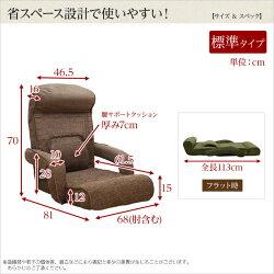 送料込低反発座椅子布地座イスリクライニングチェア座いす腰痛低反発極厚チェアリクライニングチェアーフロアチェアーソファーかわいい一人掛け座椅子ひじ掛け付き