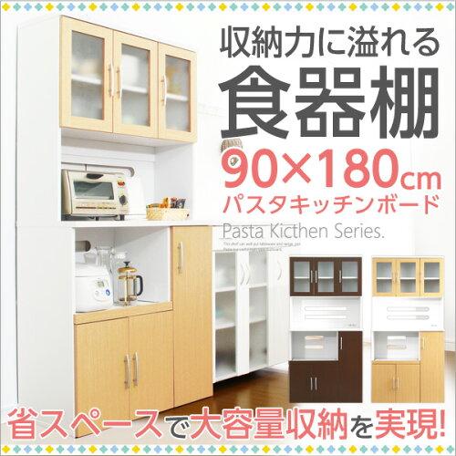ツートーン 食器棚 高さ180 幅90 パスタキッチンボード カップボード 食器収納 ワイド食器棚 レン...