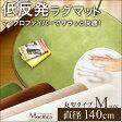 送料無料 (円形・直径140cm)低反発マイクロファイバーラグマット Mochica モチカ (Mサイズ) カーペット ラグ マット ラグマット 遮音性 床暖房 ホットカーペット対応 滑り止め付き ボリューム感 オールシーズン 軽量設計 厚手 洗える 絨毯 じゅうたん rgt-r-m