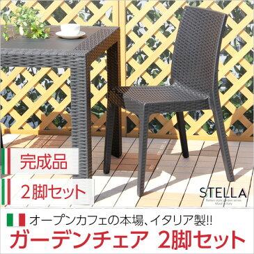 完成品 ガーデンチェア 2脚セット ステラ STELLA ガーデン カフェ オープンカフェ お洒落 スタッキングチェア 椅子 イス いす ベランダ 省スペース 軽量 プラスティック プラスチック アウトドアチェア 水洗い プラスチックチェア