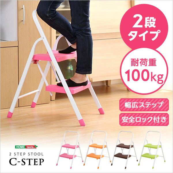 送料無料 折りたたみ式踏み台 シーステップ 2段タイプ 椅子 いす イス 物置き 道具置き スリム 折畳み 折り畳み 折畳 おりたたみ スツール 脚立 ステップスツール ステップ踏み台 高所 作業 天井 キッチン 棚 照明 ポップ カラフル コンパクト かわいい インテリア cs-02
